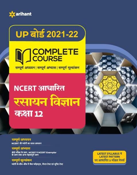 NCERT Aadharit Rasaayan Vigyan