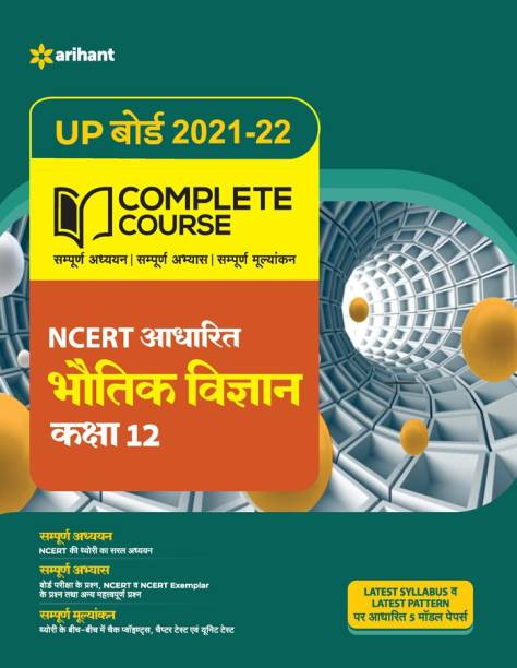 Complete Course Bhotik Vigyan Class 12 (Ncert Based) for 2022 Exam