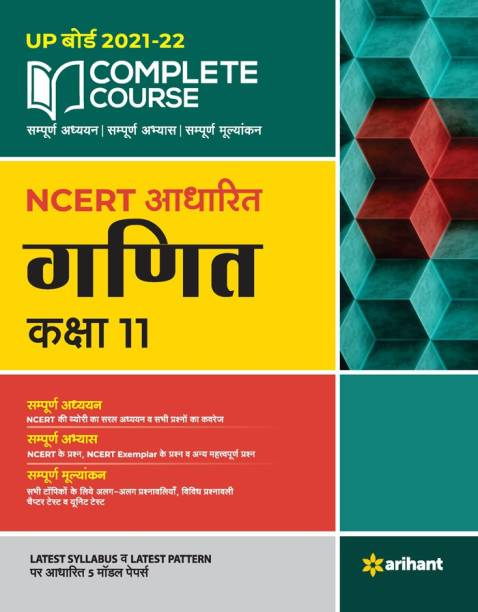 Complete Course Ganit Class 11 (Ncert Based) for 2022 Exam