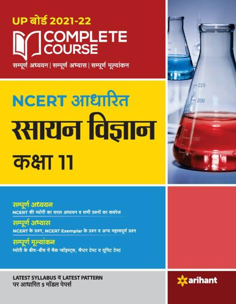 Complete Course Rasyan Vigyan Class 11 (Ncert Based) for 2022 Exam