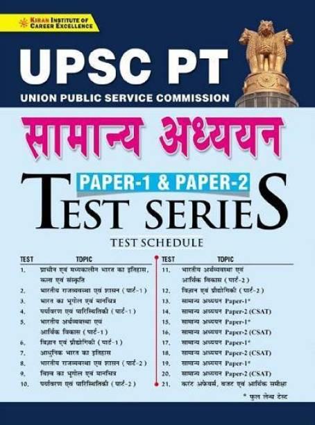 Kiran UPSC PT General Studies (Paper 1 And Paper 2) Test Series (Hindi Medium) (3303)
