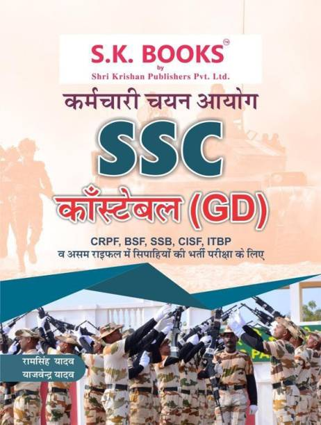 SSC Constable GD Sipahi Exam For CISF, CRPF, SSB, ITBP And Assam Rifles Complete Guide Hindi Medium