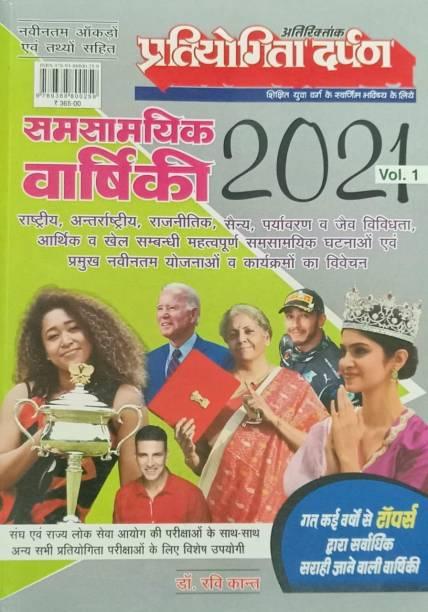 Pratiyogita Darpan Sumsamyik Varshik Current Affairs 2021 Hindi