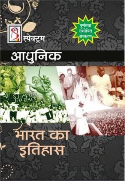 Spectrum Adhunik Bharat KA Itihas (Latest 2018)A Brief History Of Modern India By Spectrum (2018-2019) (New Edition,Hindi,Paparback)(Paperback, Hindi, Rajiv Ahir (IPS))