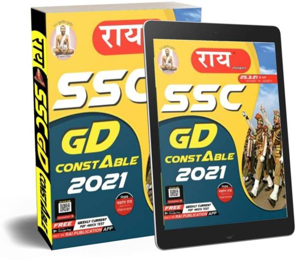 Ssc Gd Constable 2021 Exam Guide In Hindi ( Computer Based Exam Ssc Gd , New Syllabus)