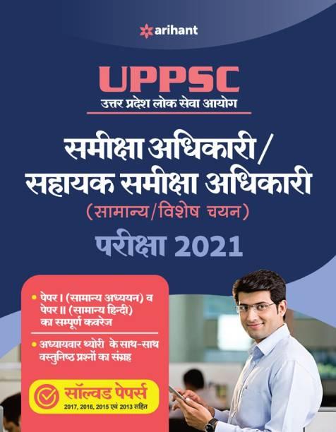 Uppsc Samiksha Adhikari Avam Sahayak Samiksha Adhikari Exam Guide for 2021 Exam
