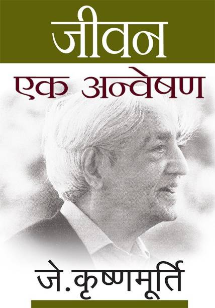 Jeevan Ek Anveshan