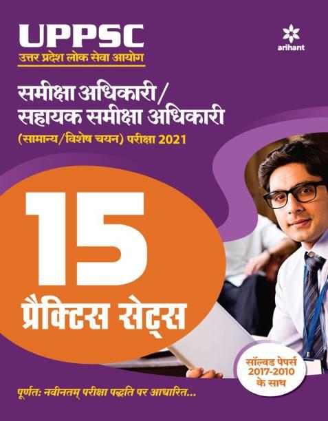 15 Practice Sets Uppsc Samiksha Adhikari Avam Sahayak Samiksha Adhikari for 2021 Exam