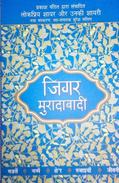 Lokpriya Shayar Aur Unki Shayari - Jigar Moradabadi