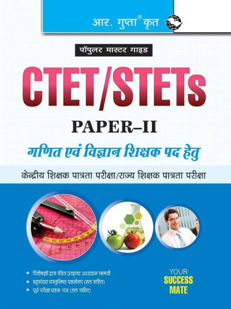 CTET/STETs:Paper-II (Math & Science) Exam Guide:For Classes VI to VIII (Elementary Stage) 2022 Edition