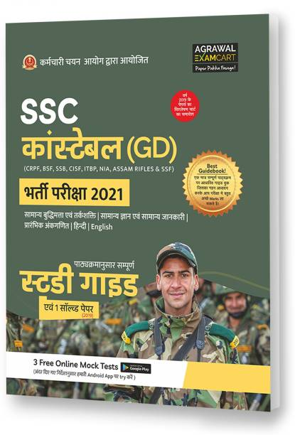 SSC Constable GD Latest Guidebook For Exam 2021
