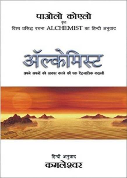 Alchemist Paperback – 1 January 2003