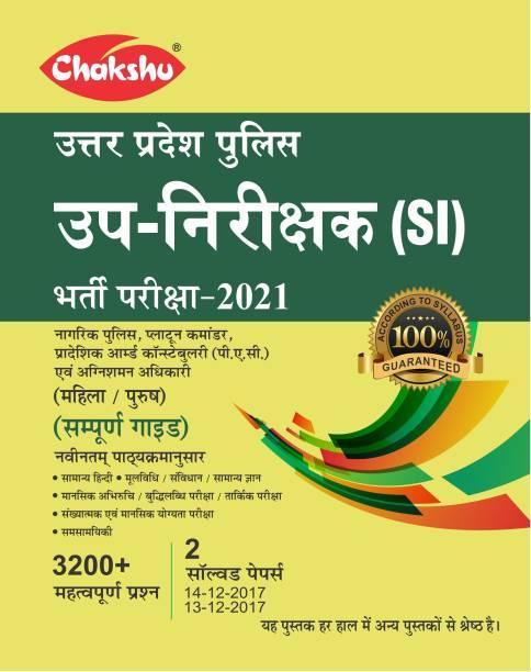 Chakshu Uttar Pradesh Police Up-Nirikshak Sub-Inspector (SI) Bharti Pariksha Guide Book 2021