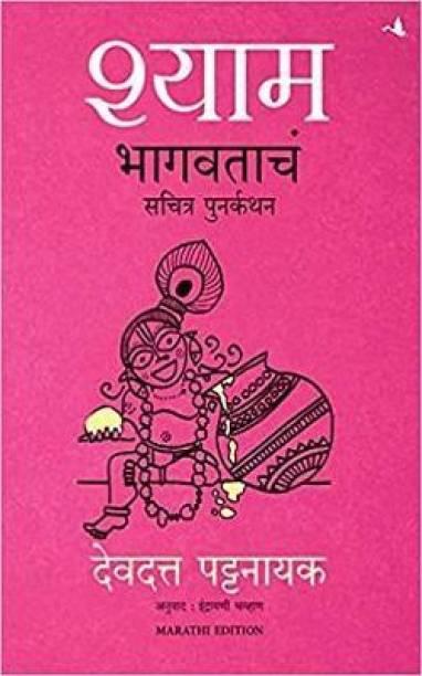 Shyam (Marathi)