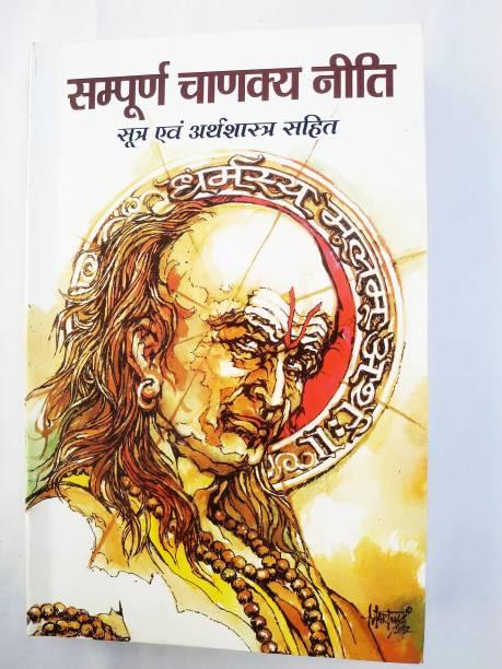 Vivekananda - Chanakya niti in hindi