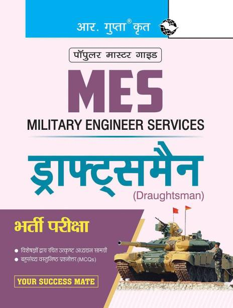 Military Engineering Services : Draughtsman Recruitment Exam Guide
