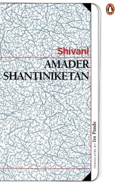 Amader Shantiniketan (Delightful memories of Tagore's school from one of India's foremost Hindi writers)