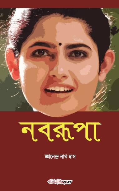 Nabarupa - Bengali Novel