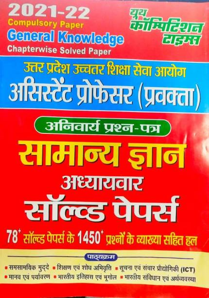 Youth Uttar Pradesh Assistant Professor (Prabhakta) Samnya Gyan Solved Papers
