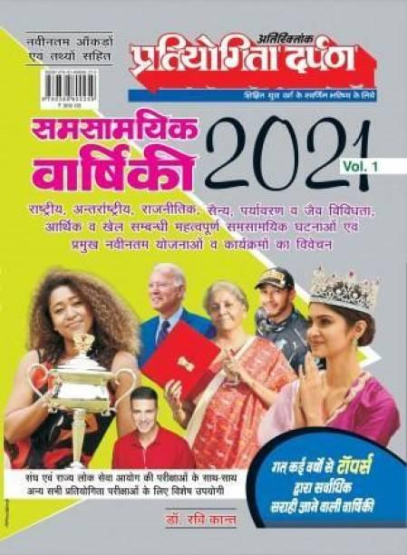 Pratiyogita Darpan Panorama Year Book Volume 1