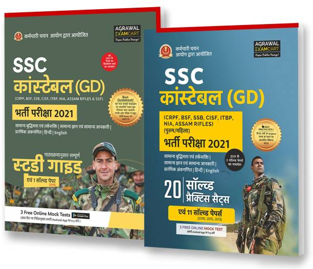 SSC GD Combo Of Complete Guide Book + Practice Sets For Exam 2021 (Hindi)