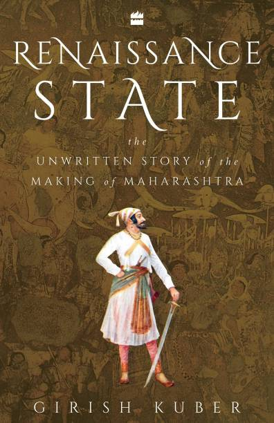 Renaissance State: The Unwritten Story of the Making of Maharashtra