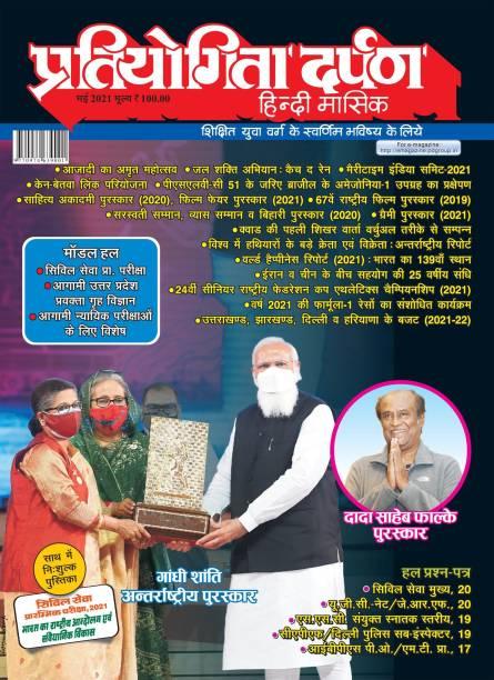Pratiyogita Darpan Hindi May 2021