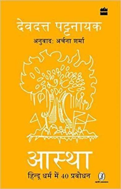 Aastha: Hindu Dharm mein 40 Prabodhan