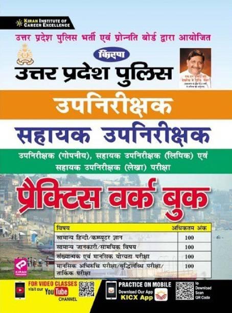 Kiran Uttar Pradesh Police Sub Inspector Assistant Sub Inspector Practice work book(Hindi Medium)(3313)