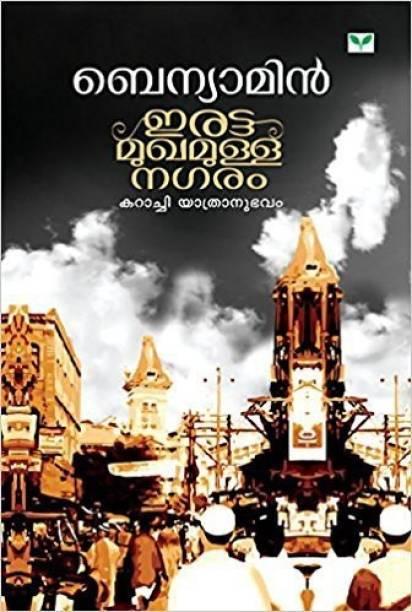 Irattamukhamulla Nagaram