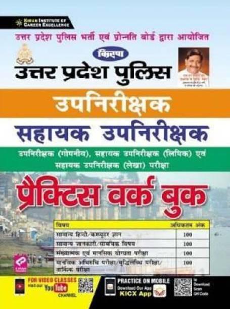 Kiran Uttar Pradesh Police Sub Inspector Assistant Sub Inspector Practice Work Book Hindi (3313)