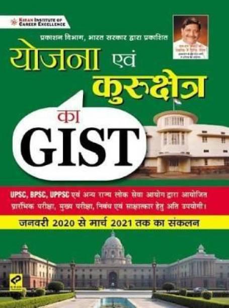 Kiran Yojana And Kurukshetra Of GIST (Jan 2020 To Mar 2021 Update) (3316)