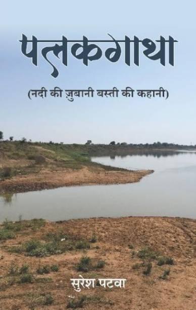 Palak Gatha (Nadi ki Zubani Basti ki Kahani) - Hindi