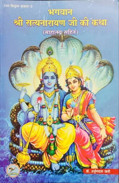 Bhagwan Shree Satyanarayan Ji ki Katha