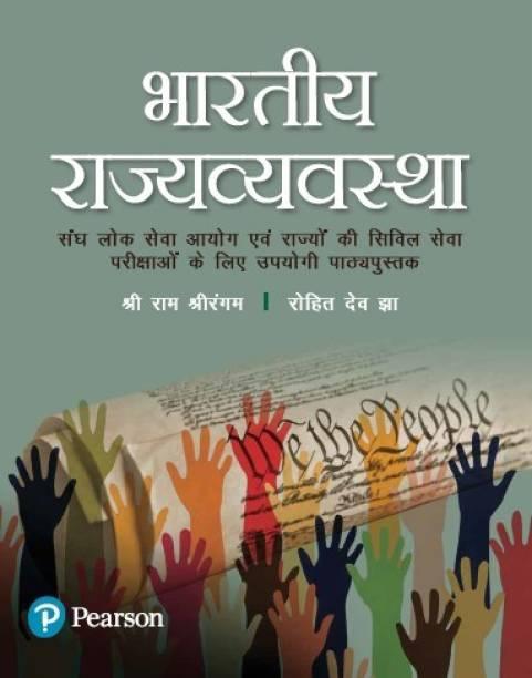 Bharatiya Rajyavyavastha | For UPSC|First Edition| By Pearson
