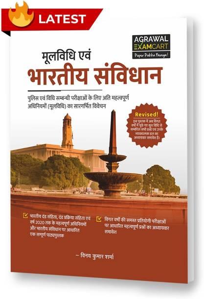 Mool Vidhi Evam Bhartiya Samvidhan Complete Textbook 2020