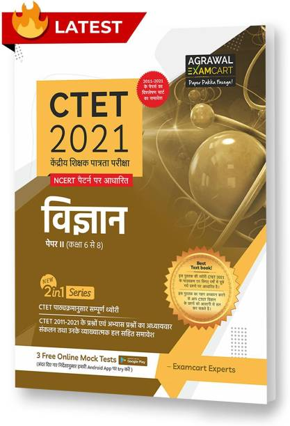 CTET Vigyan (Science) Paper II (Class 6 - 8) TextBook For Exam 2021