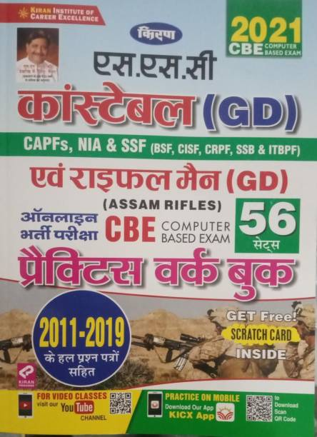 Ssc Constable Gd Practice Work Book 56 Sets
