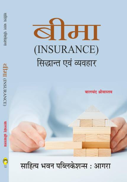 Principles and Practice of Insurance For B.Com Semester VI of Lucknow University