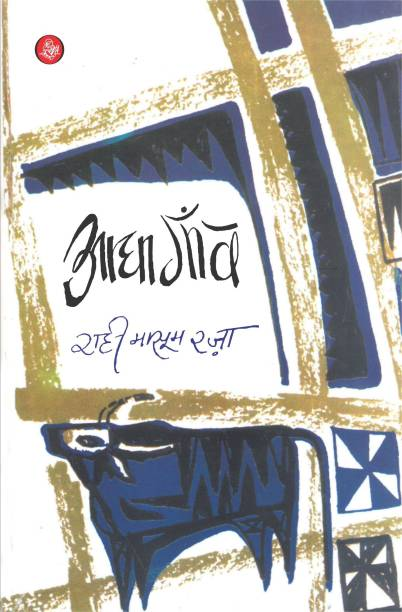 Aadha Gaon