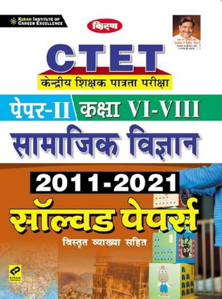 CTET Paper II Class VI To VIII Social Science 2011 2021 Solved Papers In Hindi