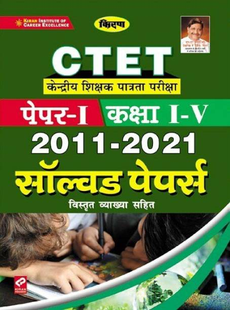 CTET Paper I Class I To V 2011 2021 Solved Papers In Hindi