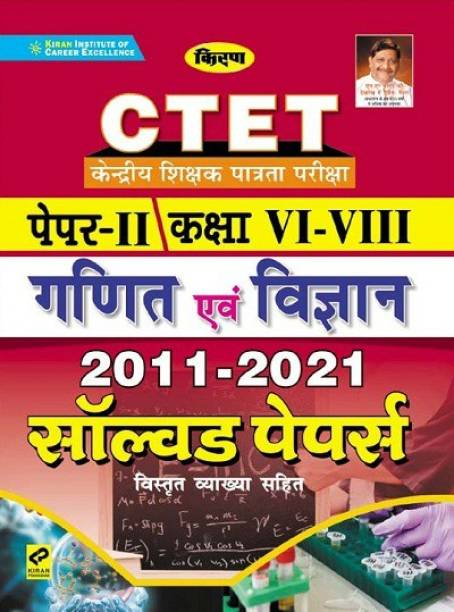 CTET Paper II Class VI To VIII Math And Science 2011 2021 Solved Papers In Hindi