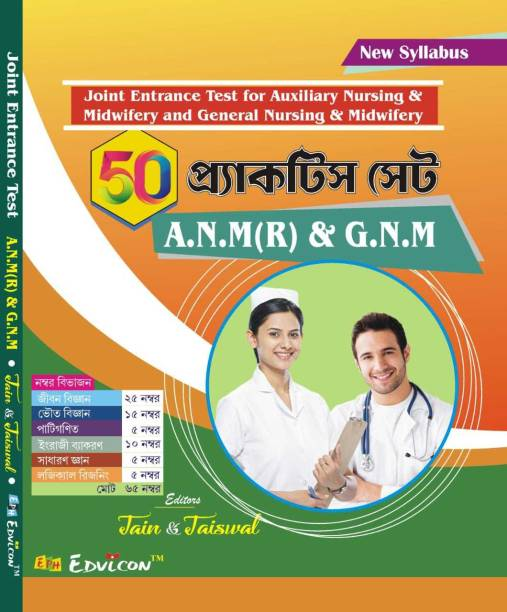 50 Practice Sets A.N.M (R) & G.N.M (Bengali Version)