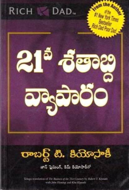 21va Shatabdhi Vyaparam (The Business Of The 21st Century)