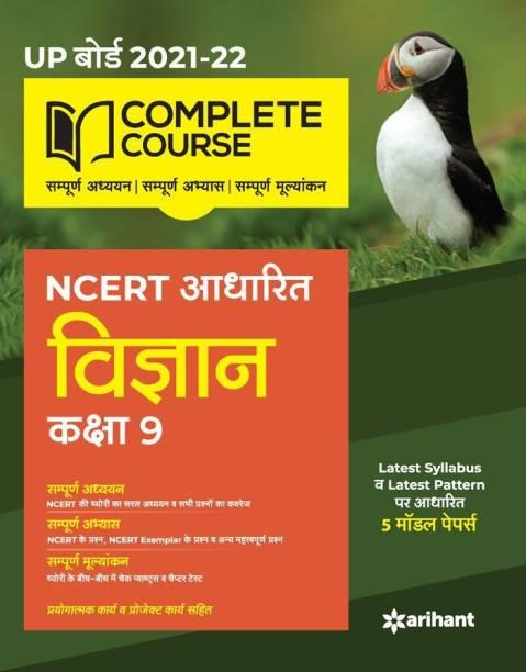 NCERT Aadharit Vigyan