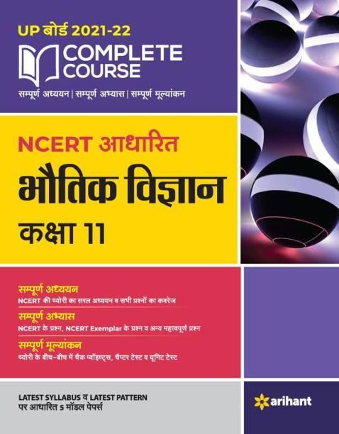 NCERT Aadharit Bhotik Vigyan