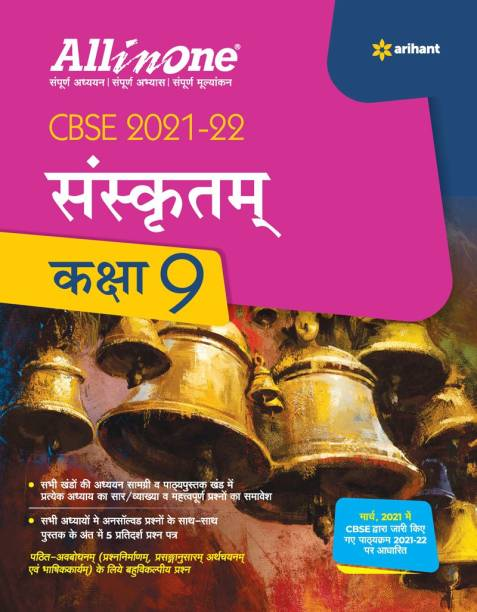 CBSE All In One Sanskrit Class 9 for 2022 Exam (Updated edition for Term 1 and 2)