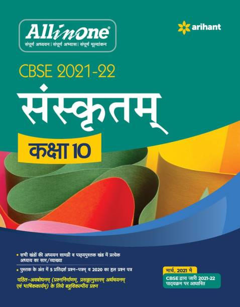 CBSE All In One Sanskrit Class 10 for for 2022 Exam (Updated edition for Term 1 and 2)