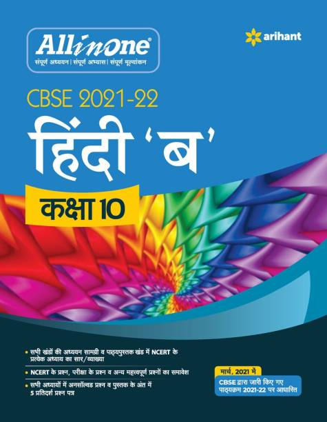 CBSE All In One Hindi B Class 10 for 2022 Exam (Updated edition for Term 1 and 2)